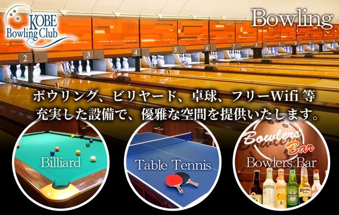 ボウリング、ビリヤード、卓球、フリーwifi等充実した設備で、優雅な空間を提供いたします。