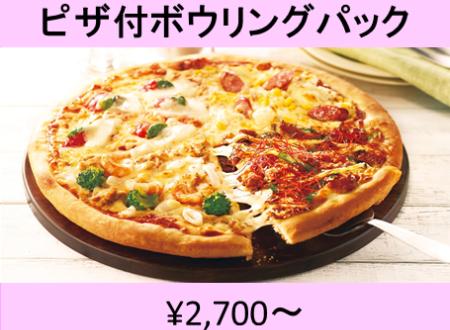 ピザパック