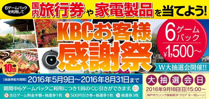 kbc_kanshasai_web