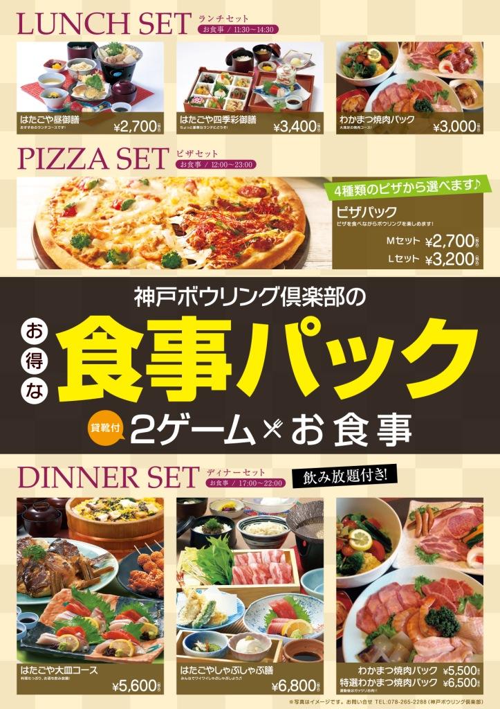 KBC_ポスター_お食事パック_縦型_01_ol