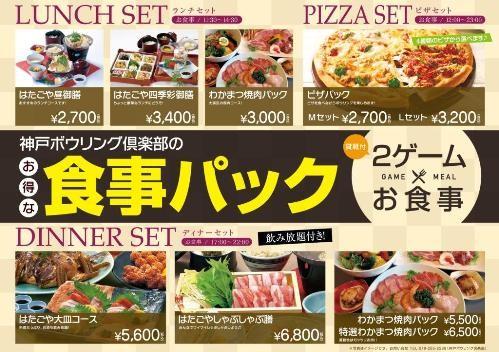KBC_ポスター_お食事パック_横型_04_ol