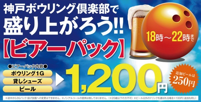 KBC_HP_BEER-PACK