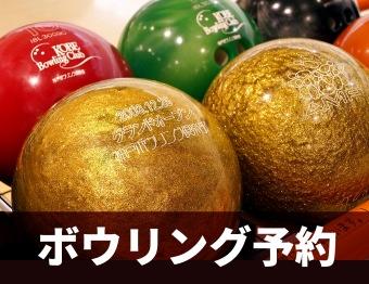 ボーリング団体予約(通常)