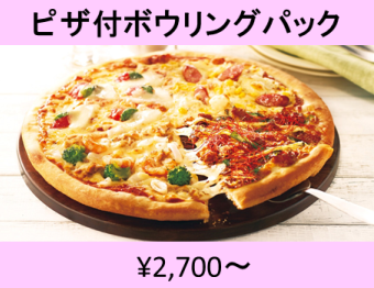 ピザパック予約