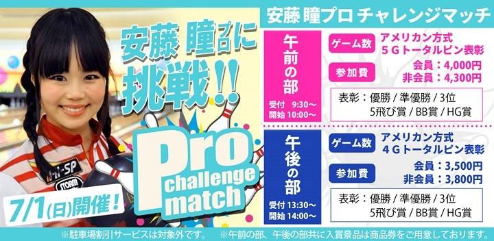 安藤プロ プロチャレンジバナースライド