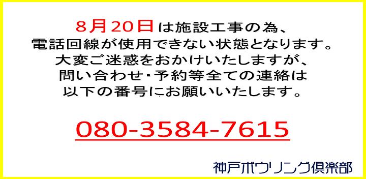 8.20電話スライド