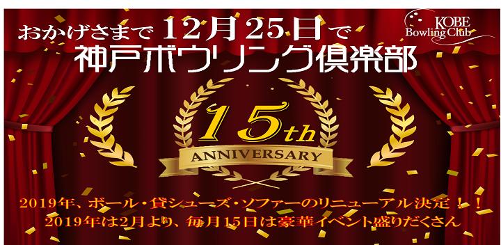 15周年POP②スライド