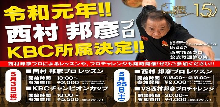 西村プロ イベント02スライド