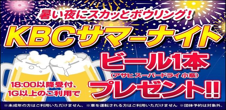 ビールイベント横スライド