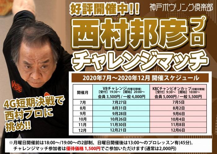西村プロチャレンジマッチ修正02