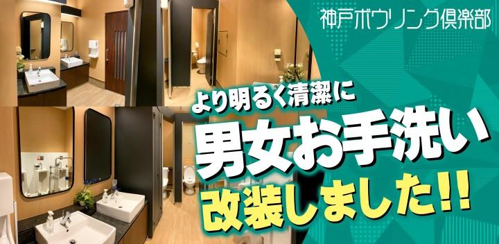 トイレ改装02