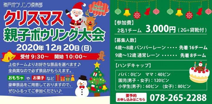 クリスマス親子ボウリング大会バナー